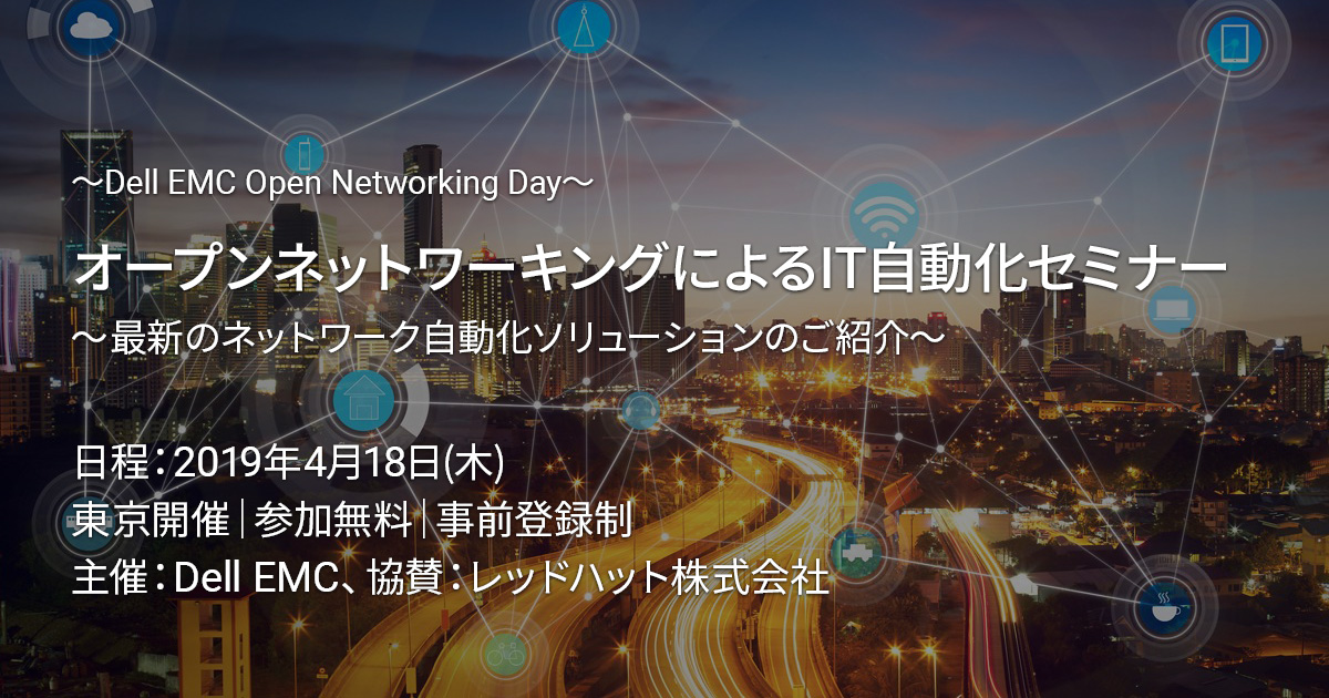 オープンネットワーキングによるIT自動化セミナー